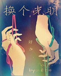《换个光明》by:江青予卿