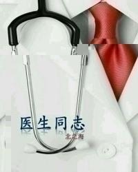 《医生同志》
