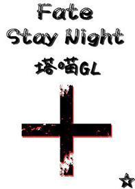[Fate Stay Night]塔喵gl