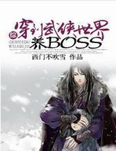 [综]穿到武侠世界养boss