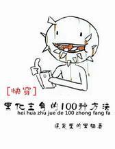 黑化主角的100种方法
