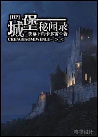 城堡秘闻录