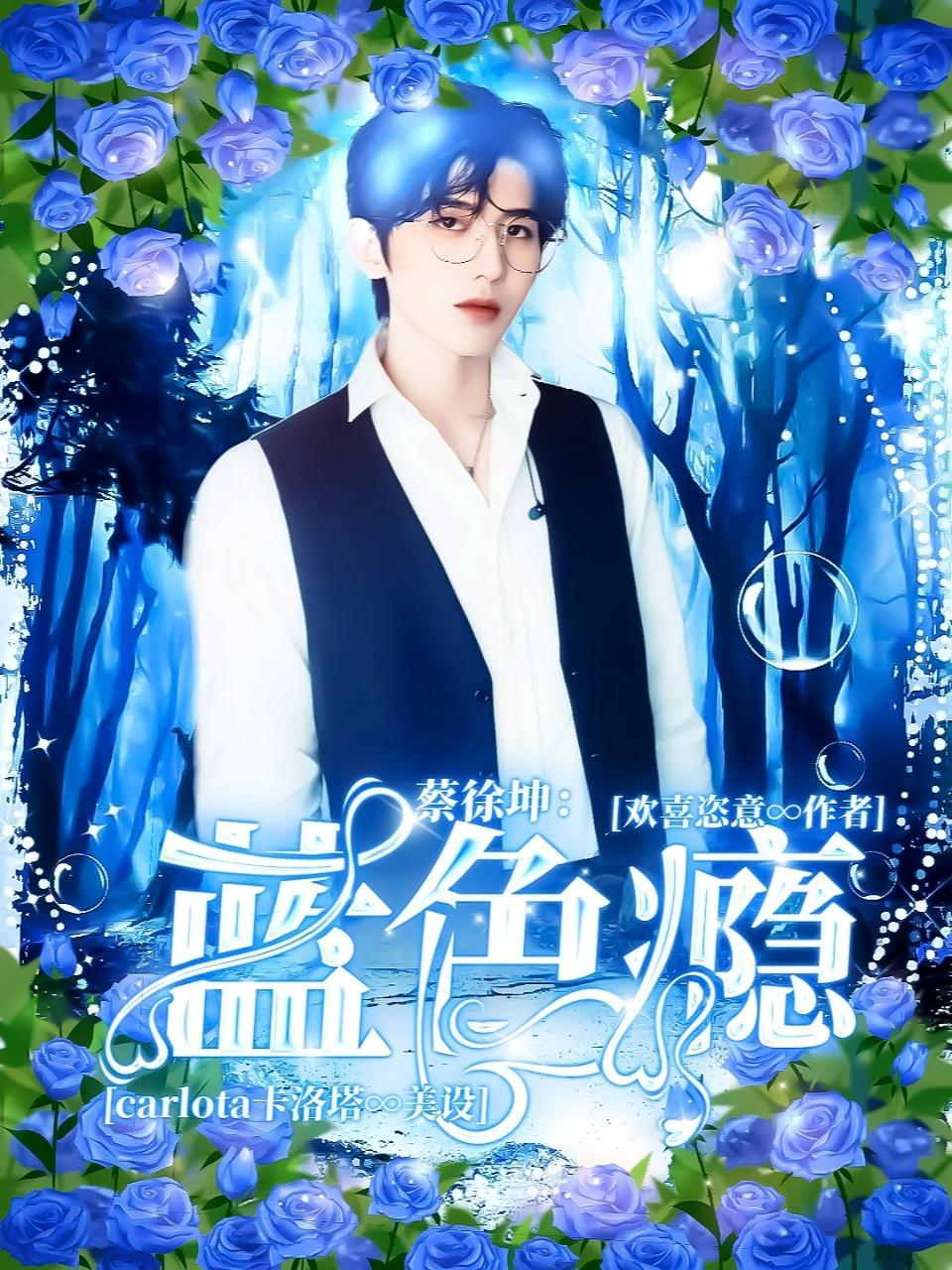 蔡徐坤:蓝色瘾